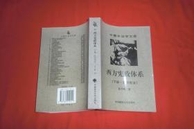 西方宪政体系(下册·欧洲宪法)//  【包邮挂、不包快递】