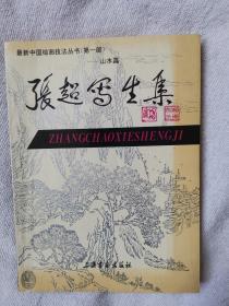张超写生集(最新中国绘画技法丛书第一部)