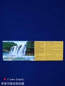 国家AAAAA级旅游景区 黄果树优惠券(明信片门票帯风景戳)