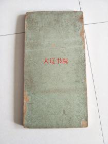 拟筑黄河新桥计画图(孤本贵重!!!1919年?   大16开附目录   彩色折叠图8张全套 )