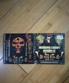 暗黑破坏神2(3CD+1张资料片CD毁灭之王)
