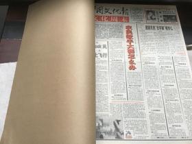 中国文化报  2000  9-12    原报合订本