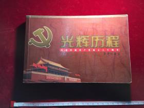 光辉历程纪念中国共产党成立80周年