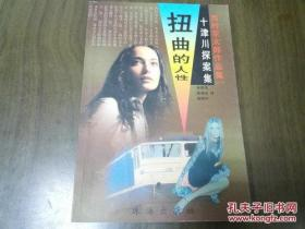 西村京太郎作品集 (1) 扭曲的人性
