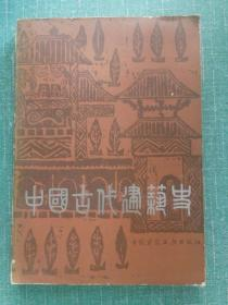 中国古代建筑史(刘敦桢)