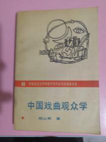 中国戏曲观众学