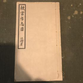 民国白纸铅印线装本《故宫方志目》