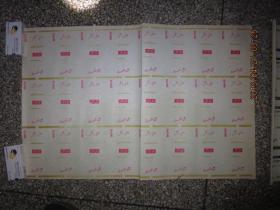 文革《大江烟标》3种3整版72张合售(每版24张),保真保老, 存楼上办公桌上99