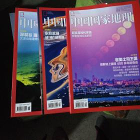 中国国家地理2018年6、7、9三本