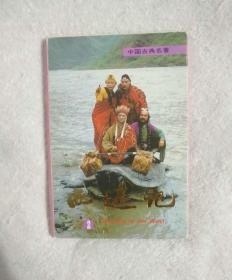 西游记名信片(16张