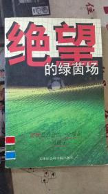 绝望的绿茵场 乌耕  天津社会科学院出版社9787805637358