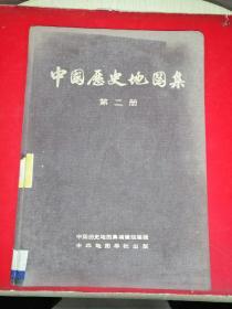 中国历史地图集 第二集