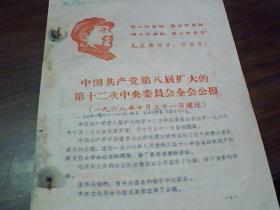 武鸣县革委会文件:中国共产党第八届扩大的第十二次中央委员会全会公报