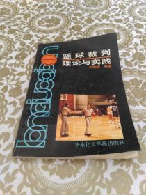 篮球裁判理论与实践