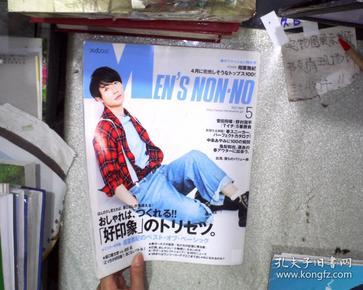 日文MENS NON-NO 2017 5    3