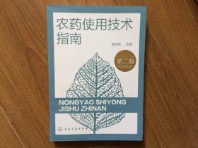 农药使用技术指南(第2版)(16开)