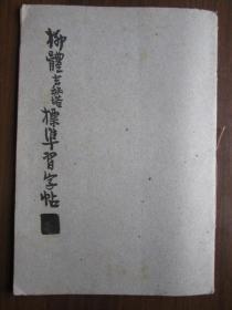 早期柳体玄秘塔标准习字帖