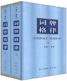 词牌格律(32开精装 全二册)