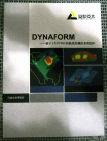 DYNAFORM---基于LS-DYNA 的板成形模拟专用软件宣传册