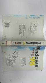 Windows98使用手册