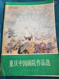 重庆中国画院作品选