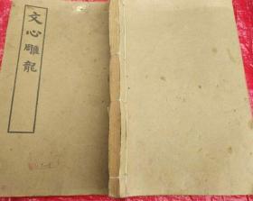 线装本【文心雕龙】1985年 大开本一册全 影印元刻本