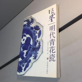 文玩品鉴:明代青花瓷 【一版一印 9品 +++ 正版现货 自然旧 多图拍摄 看图下单】