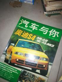人车志  1999年 8  + 2001   4   + 2000年10   +1997   12     +   汽车与你 2000年6  + 2003年2   + 车主世界 1999年9    7本合售