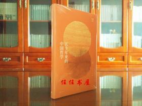 五十年来的中国哲学(贺麟全集,精装)