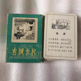 古诗卡片(20张全)