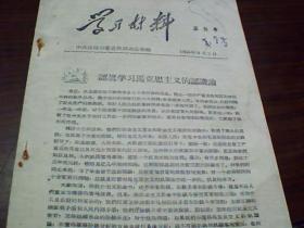昆明市委宣传部办公室学习材料、第8号