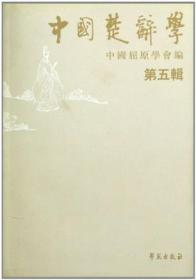 中国楚辞学(第5辑)