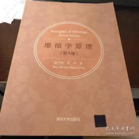 【正版】摩擦学原理(第4版)
