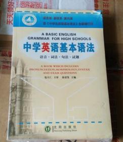 中学英语基本语法