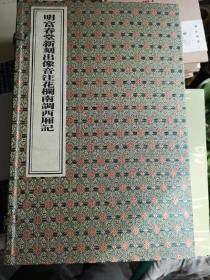 明富春堂新刻出像音注花栏南调西厢记(全2册)