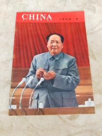 人民画报英文1969年6月 林彪相全品好