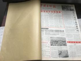 中国文物报   2001  3-5月    原报合订本
