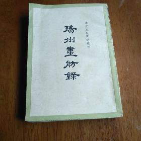 扬州画舫录(60年一版一印)