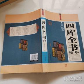四库全书精华