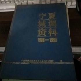 宁夏城调资料1986--1990