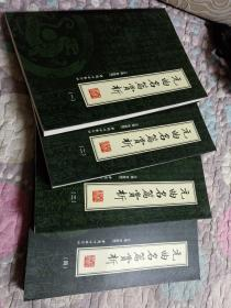 元曲名篇赏析(全4册)