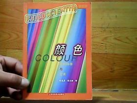 颜色:光的科学与艺术