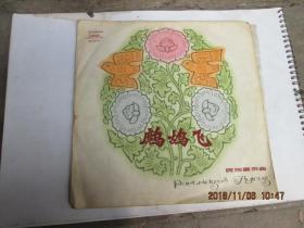 鹧鸪飞 民族乐曲 老唱片