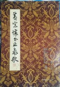 《黄宗壤书正气歌》(四开版)