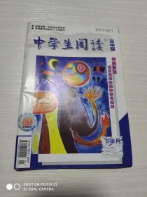 中学生阅读2010.1下半月高中版