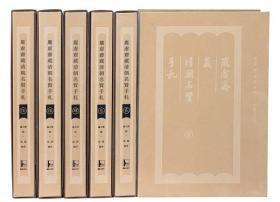 庞虚斋藏清朝名贤手札(全六册)