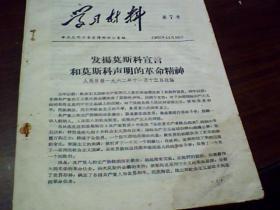 昆明市委宣传部办公室学习材料、第七号