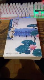 大雅藏书摄影版:唐诗三百首( 品相不错、正版、版次见图)