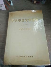 中共中央文件选集1926(2)