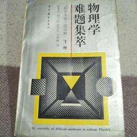 物理学难题集萃(附基本题、附详解,下册)